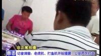 浏阳:记者调查:老虎机、打鱼机开始猖獗  公安严厉打击