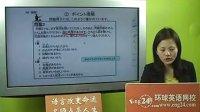 新日语能力考试N2级详解(二)-环球网校