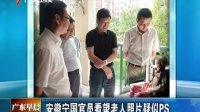 实拍:安徽官员看望老人图疑似PS 领导悬空