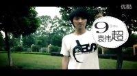 韶关学院第二十一届校园十大歌手大赛总决赛宣传片