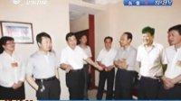 政府网站视频现领导视察PS照片 110704 早新闻