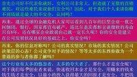 视频: 没有风险的零花钱投资 火爆项目招商QQ:351934446
