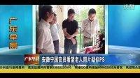 安徽宁国官员看望老人照片疑似PS