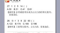 2007年湖南公务员考试   数量关系  真题讲解