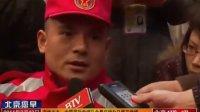 夜袭出击 中国国际救援队今晨启程赴日展开救援 110313 北京您早