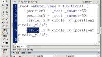 FLASH动画教程33 制作弹性跟随鼠标