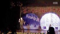 韶关学院第二十一届十大歌手大赛总决赛第一轮 邓国伟 <开心的马骝>