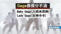 人奶冰淇淋Baby Gaga惹怒Lady Gaga