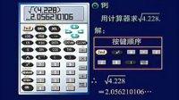 八年级数学上册第十三章 实数_用计算器求平方根flash