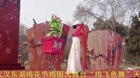 魔术表演——2011年武汉东湖梅花节梅园大舞台&ldquo