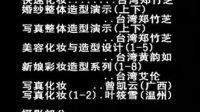 视频: 职业认证 www.chinacivc.org 薛黎君最新时尚影楼整体造型演示5-3晚装篇(上)-C