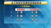 社科院长三角发展转型排名 上海列16城市之首 (2011年7月19日)