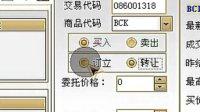 视频: 渤海商品现货交易软件的使用,专业分析师带盘操作,每天盈利5%,开户QQ1587741464.flv