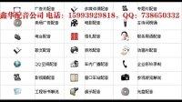 视频: 鑫华配音 大观国际广告(惠老师)
