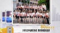 大学女生毕业照引热议 黑丝短裙胜似选美 110526 第一时间