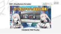 《AKIBA'S TRIP PLUS》 游戏新宣传PV