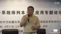 心江湖拼客网之与道通行-系统排列本土化应用专题论坛之刘丰讲坛2