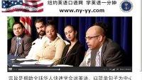 美国留学签证流程英语口语