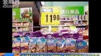 为减轻民众食品安全顾虑 多国限制进口日本食品