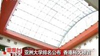 亚洲大学排名公布 香港科大榜首20110523 广东新闻联播