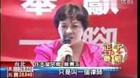 视频: 台湾博优任天堂代理门事件报道2