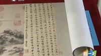 《富春山居图》将于今年在台北实现合璧展出 [新一天]