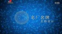 视频: 莱州爱依瑞斯 http:www.aris.icoc.cn