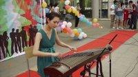 苏州工艺美术学院 文化衫设计比赛 古筝演奏