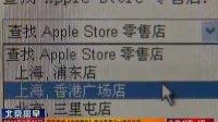 京东商城自掏腰包跟进苹果iPad差价补贴 110310 北京您早