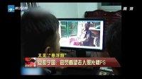 """又见""""悬浮照"""":安徽宁国——官员看望老人照片被PS[新闻深一度]"""