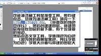 PS cs3移动字制作教程