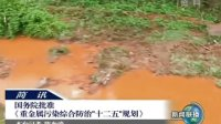 简讯 国务院批准《重金属污染综合防治十二五规划》 110219 新闻联播