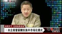 孔庆东:央企高管薪酬半市场化 标准不能跟私企相比