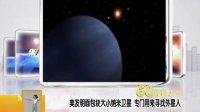 美发明面包块大小纳米卫星 专门用来寻找外星人 110519 第一时间