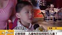 记者观察 儿童电影如何吸引儿童 第一时间