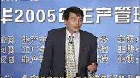 杨望远--生产主管优质管理实务-第三讲 工作计划(上)