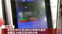 广东移动全面下调全球通套餐资费20110518 广东新闻联播