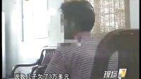梅州-考生网上赌博欠巨款 高考前遭拘禁 110611 今日一线