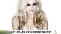 2013《男人帮》全球100位最性感女郎排名出炉
