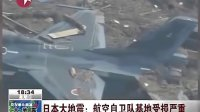 视频: 日本地震灾难 http:www.700it.com