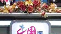 视频: 中国网采访太平洋直购官方网唐庆南QQ:599305318 手机:13657701818