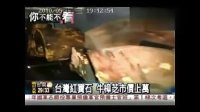 视频: 台湾的红宝石,抗癌、增加免疫力!招商QQ1402023866
