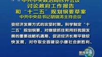 中共中央政府局召开会议讨论政府工作报告和十二五规划纲要草案 110221 新闻联播