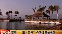 深圳 海上皇宫 合法证照被收回 110303 正午30分
