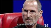 乔布斯:最后的访谈2010年中文完整