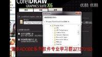 CDR软件破解教程coreldraw X6安装视频教程 标清
