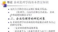 企业伦理 01 浙江大学 (全套13讲见空间专辑)