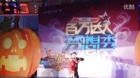 视频: 百万达人梦想秀 晋江赛区 QQ114690449原创