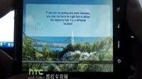 魅途腾HTC总代出品 A9191 专业评测视屏
