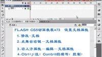 FLASH CS5 测试超清 廖俊华